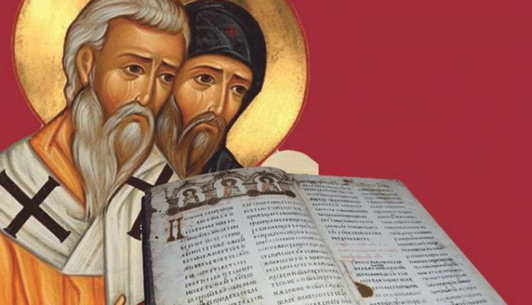 Srpska pravoslavna crkva danas slavi svetog Ćirila i Metodija