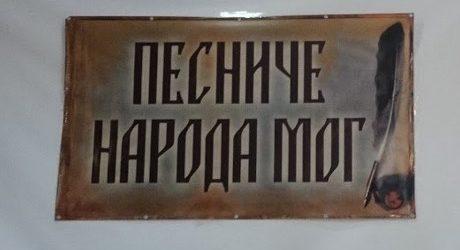 """Opštinska smotra recitatora """"Pesniče naroda mog"""""""