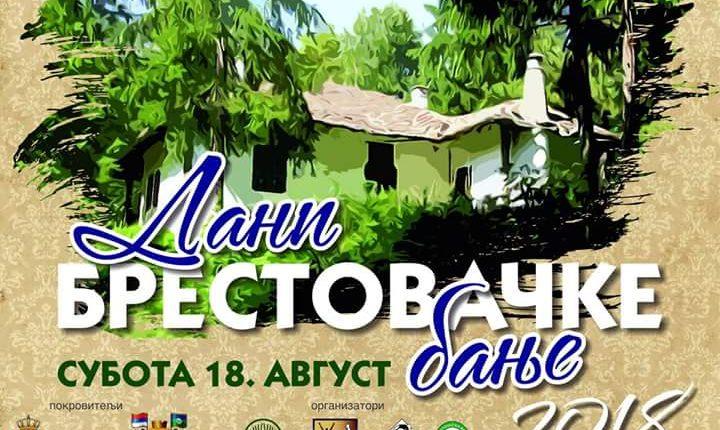 """Program manifestacije """"Dani Brestovačke banje"""""""