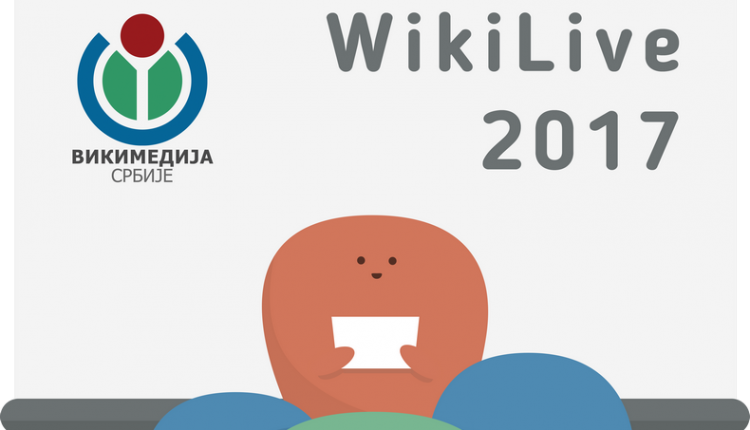 ВикиЛајв 2017 – Конференција уредника Википедије