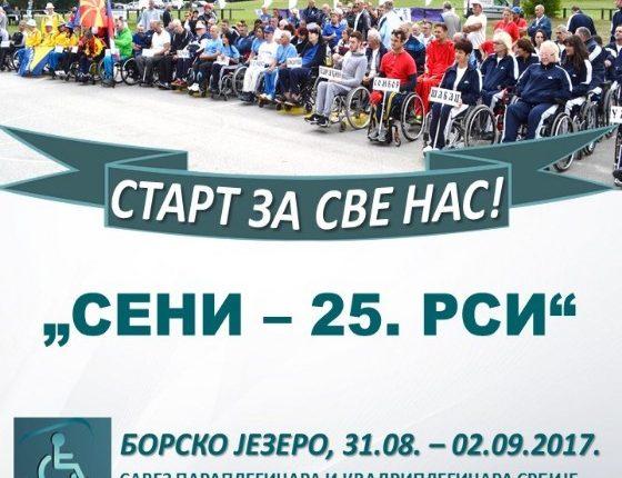 25. Republičke sportske igre na Borskom jezeru