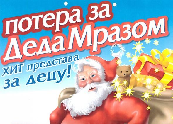 """Novogodišnja predstava """"Potera za Deda Mrazom"""""""